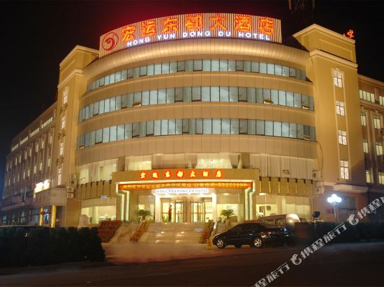 Hong Yun Dong Du Hotel