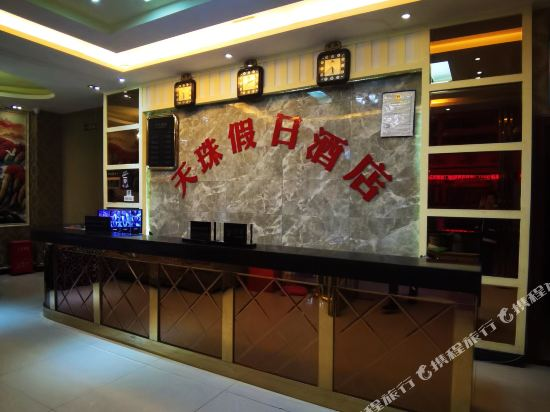 Gallery image of Tianzhu Business Hotel