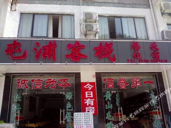 Gallery image of Tunpu Inn