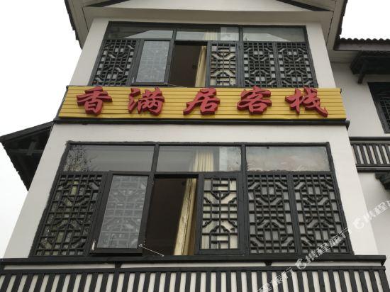 Xiangmanju Inn