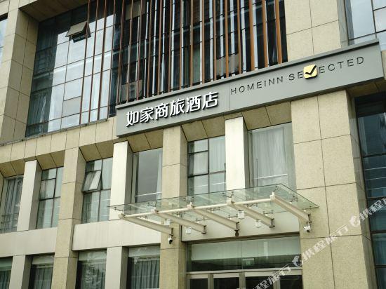 Home Inn Nanjing Jiangning Tianyin Avenue Branch