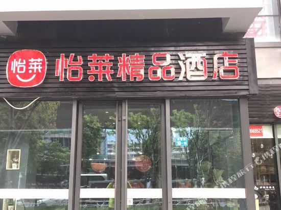 Lecheng Apartment Hotel
