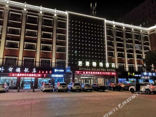 Siyuan Select Hotel