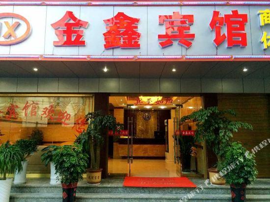 Gallery image of Jinxin Hotel
