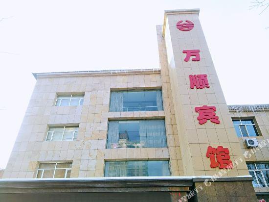 Wan Shun Hotel