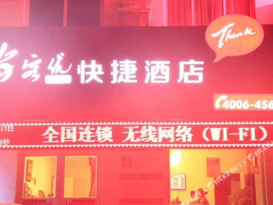Gallery image of Shangkeyou Hotel