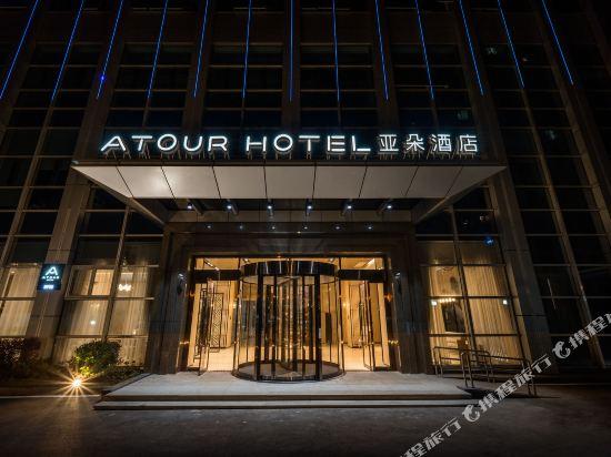 Atour Hotel Changsha Lugu Branch