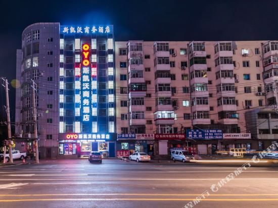 Harbin Sikaiwo Business Hotel