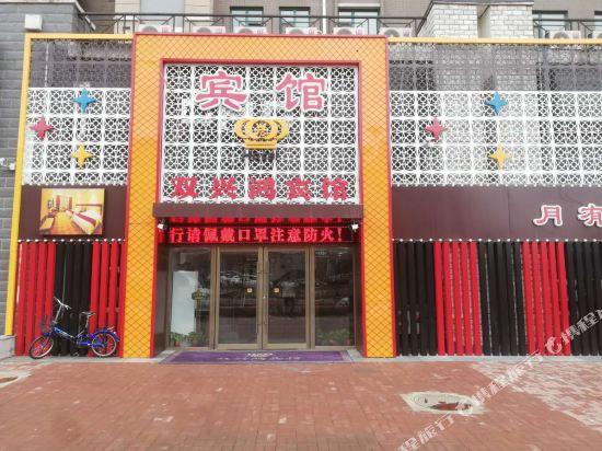 Changchun Shuang Xing Hong hotel