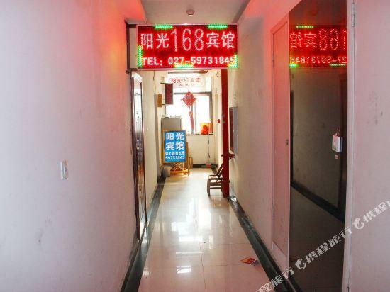 Yangguang 168 Hotel