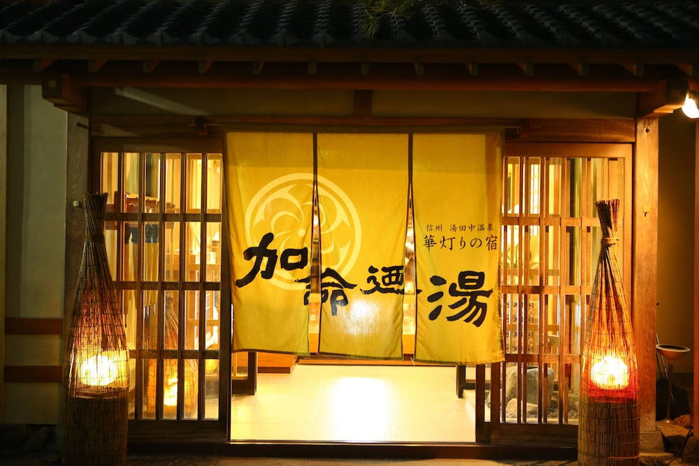 Kamei no Yu