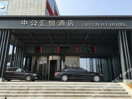 Offcn Hy Hotel