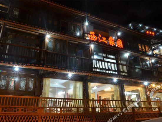 Gallery image of Xijiang Jiayuan Xiangcun Hotel