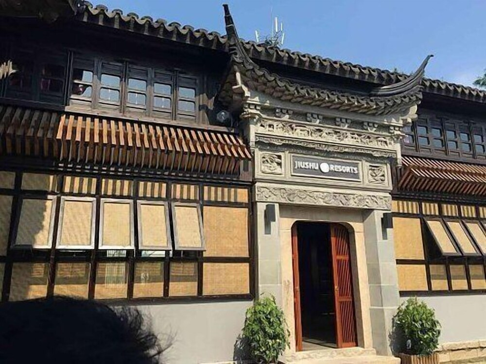 Suzhou Jiushu Xi An Cultural hotel
