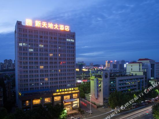 New World Hotel Wuhu