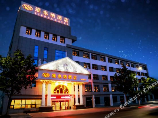 Vienna Hotel Qingdao Huangdao