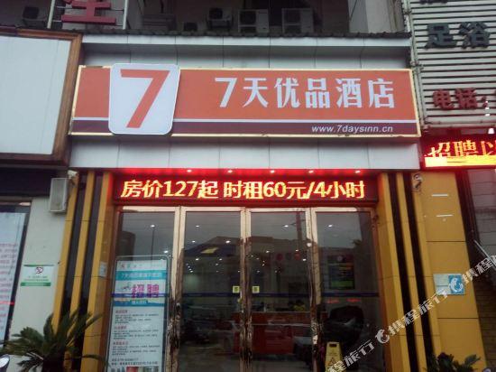 7 Days Premium