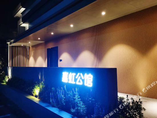 Home Inn Plus Shanghai Pudong Airport Chuansha Branch