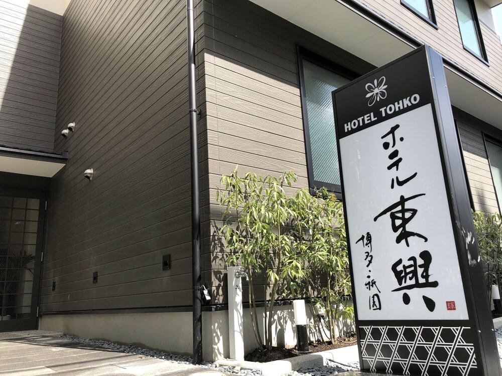 Hotel Tohko HakataGion