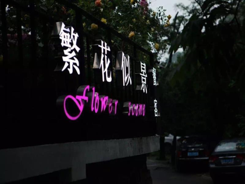 Hangzhou Fan Hua Si Jing Hotel