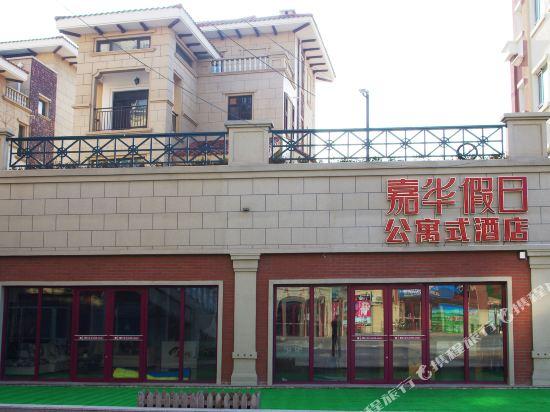 Dashang Jiahua Holiday Apartment Hotel Dalian
