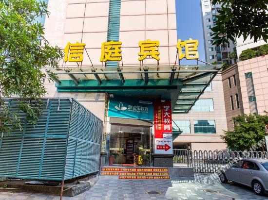 Shenzhen Xinting Hotel