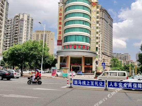 Gallery image of Huizhou Daziran Business Hotel