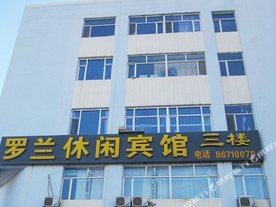 Changchun luo LAN holiday leisure hotel