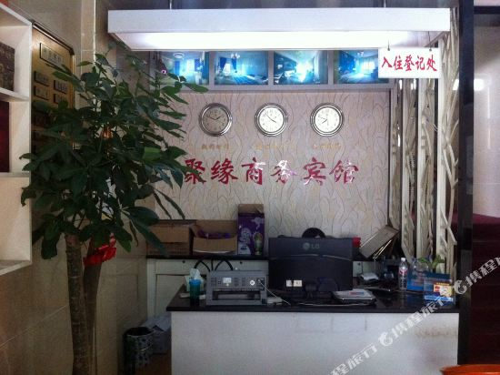 Gallery image of Juyuan Business Hotel