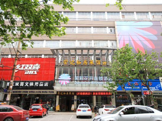 Gallery image of Moli Huakai Chain Hotel Jingzhou Jianghan Road