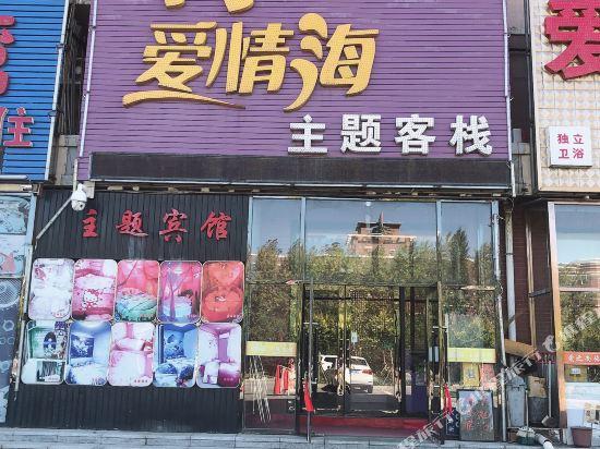 Aiqinghai Theme Inn