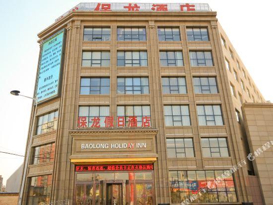 Baolong Holiday Inn Xi'an