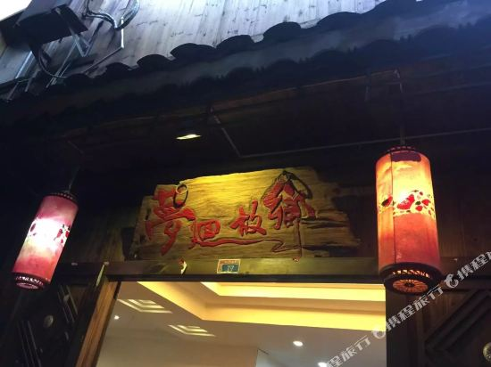 Gallery image of Menghui Guxiang Theme Hotel