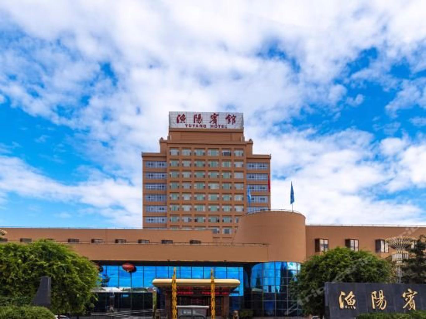 Tianjin Jixian Yu Yang Hotel