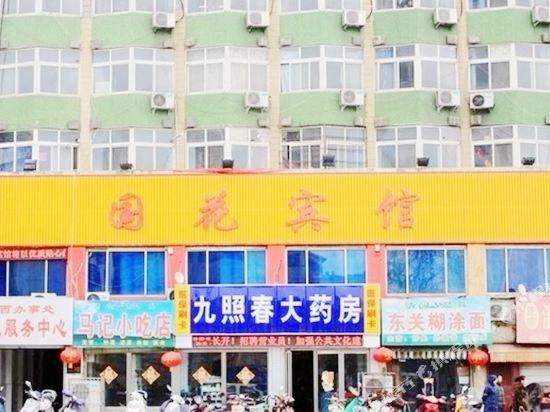 Gallery image of Guohua Hotel