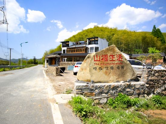 Gallery image of The Mountains of Life Inn