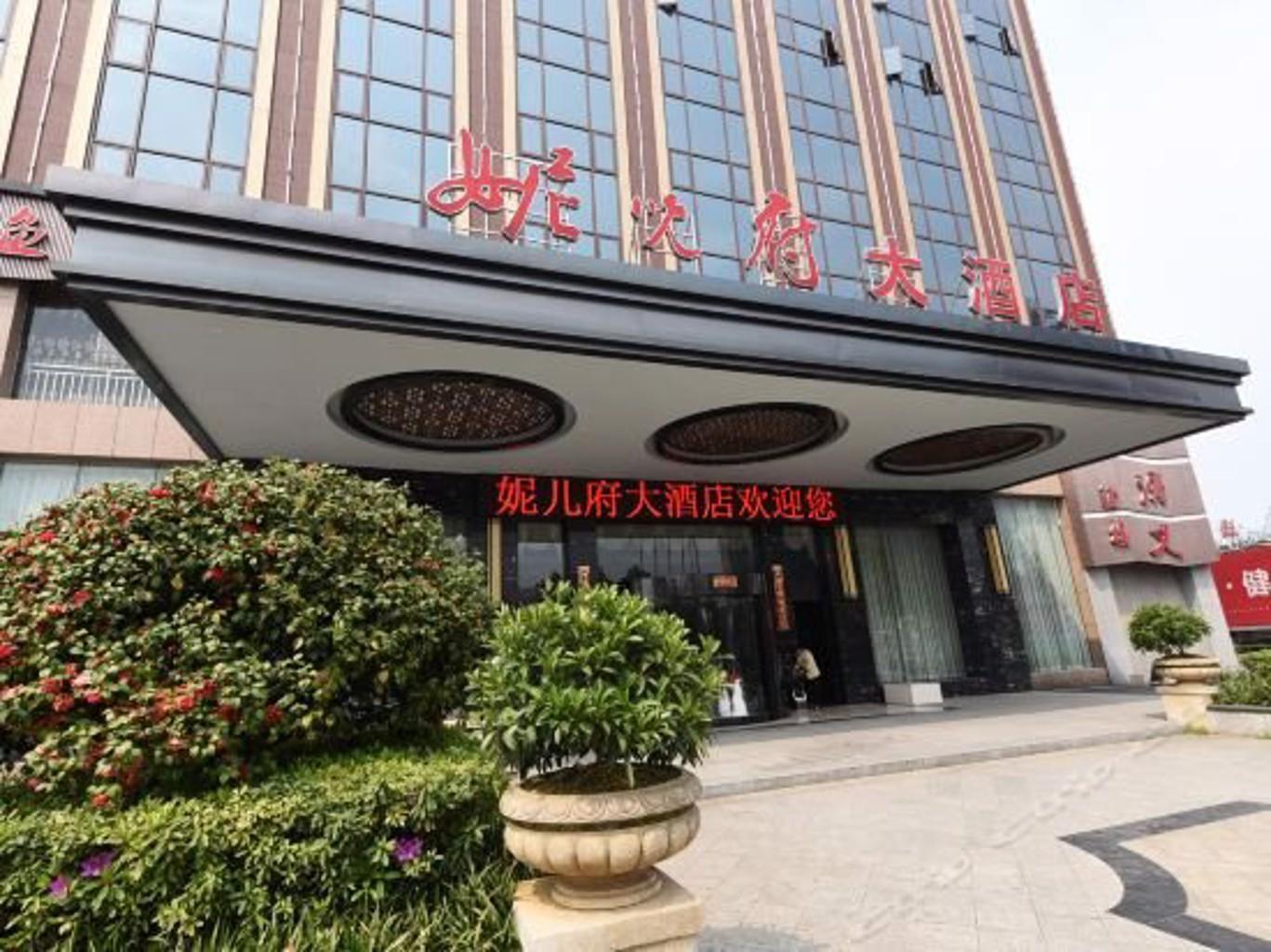 Nierfu Frontier Hotel Changsha