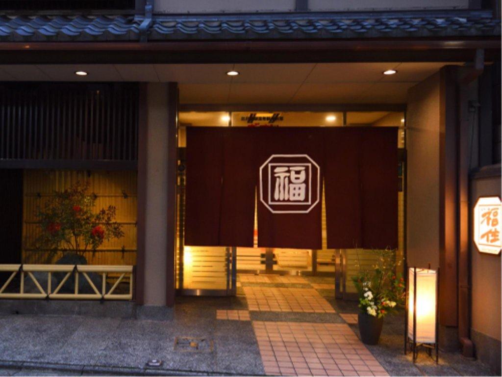 Gion Fukuzumi Inn