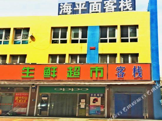 Haipingmian Theme Inn