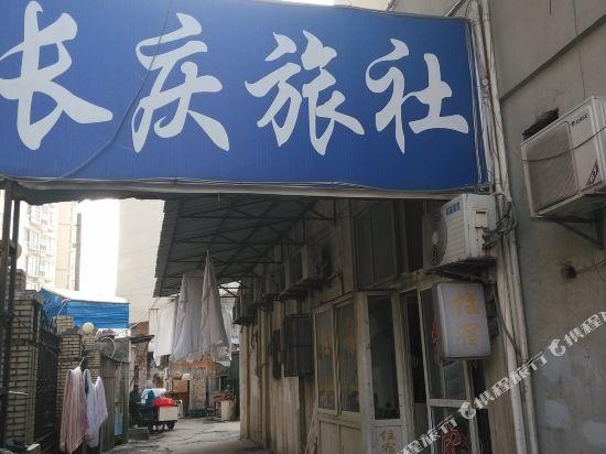 Changqing Hostel