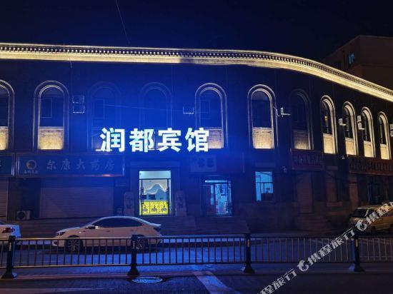 Changchun rundu business fashion hotel