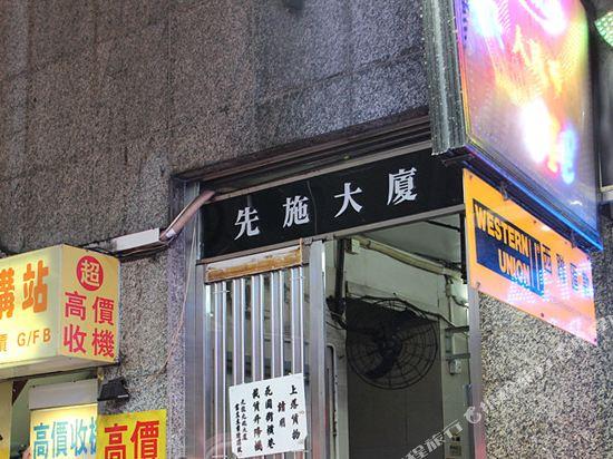 H.K Commercial Inn