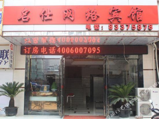 Nanjing Mingshi Hotel