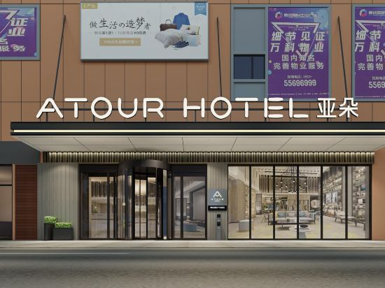 Atour Hotel Airport Century Park Qingdao