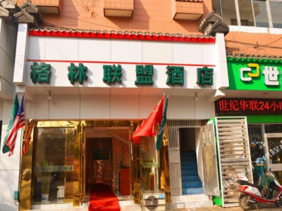 GreenTree Alliance Xuanwu Jiming Si Metro Station Hoetl