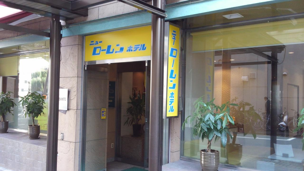 Gallery image of Nagoya New Rolen Hotel