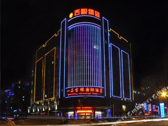 Yipin Jiliang International Hotel Changchun