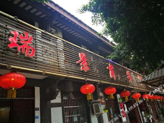 Gallery image of Jiangjing Inn
