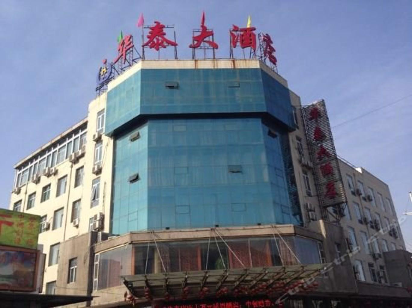 Gallery image of Huatai Hotel