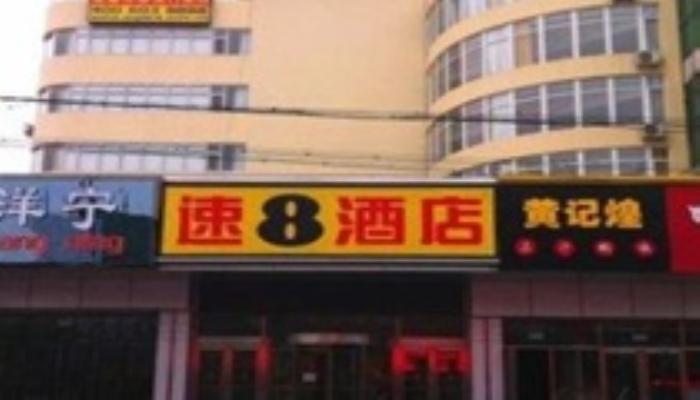 Super 8 Tianjin Wen Chang Jie